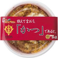 「ヒレとロースのWかつ丼」とんかつ まい泉、1080円(1日限定30食)