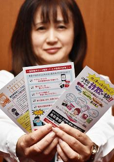 特殊詐欺被害防止を呼び掛ける年賀ハガキ=鳥取市東品治町の鳥取中央郵便局で、園部仁史撮影