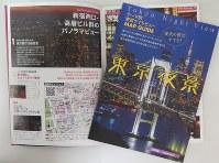 都が作製した「東京夜景」