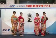 ANAの初日の出フライトで晴れ着姿で乗客を出迎えた職員たち=東京都大田区の羽田空港で2018年1月1日、米田堅持撮影