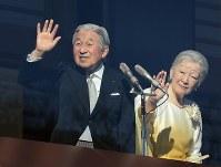 新年の一般参賀で訪れた人たちに手を振られる天皇、皇后両陛下=皇居で2018年1月2日午前10時12分、武市公孝撮影