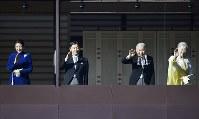新年の一般参賀で訪れた人に手を振られる天皇、皇后両陛下と皇太子ご夫妻=皇居で2018年1月2日午前10時14分、藤井達也撮影