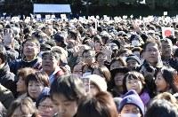 新年の一般参賀で天皇、皇后両陛下と皇族方に手を振る人たち=皇居で2018年1月2日午前11時4分、藤井達也撮影