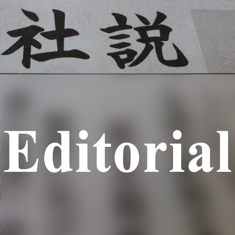 Editorial With End Of Heisei Near How Will Japan Define This Era