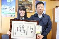表彰状を手に笑顔をみせる吉岡美礼さんと、指導にあたった八尾健太郎教諭