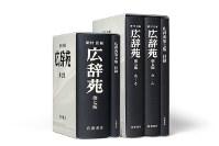 「広辞苑第七版」。左が普通版、右は机上版。