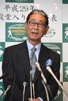 発表式であいさつする星野仙一・楽天球団副会長=東京都文京区の野球殿堂博物館で2017年1月16日、根岸基弘撮影