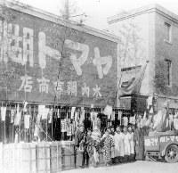 昭和初期のころの「ヤマト糊」木内弥吉商店=ヤマト商店