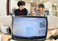 メールとLINE(ライン)で不動産物件の接客業務をする緒賀みはるさん(右)と石丸知奈さん=松山市の不動産会社「日本エイジェント」で2017年12月、小関勉撮影(画像の一部を加工しています)