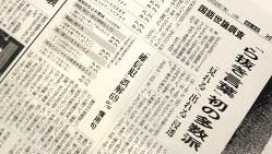 2016年9月22日付の毎日新聞東京朝刊