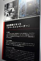 スペースインベーダーの歴史を説明するパネル=2018年1月11日、村田由紀子撮影