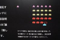 「ナゴヤ撃ち」とは=2018年1月11日、村田由紀子撮影