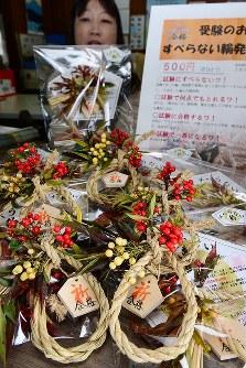 販売が始まった合格祈願のお守り「すべらない輪」=JR久々野駅前の観光案内所で2017年12月11日午前11時53分、大竹禎之撮影