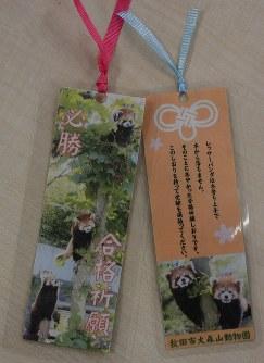 レッサーパンダの写真をあしらった、合格祈願の特製しおり=秋田市で2018年1月8日午後2時19分、山本康介撮影