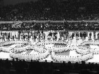 閉会式。286名の女子高生によって演じられた演舞で描かれた五輪の人文字=札幌市真駒内屋内スケート競技場で1972年2月13日、大須賀興屹撮影