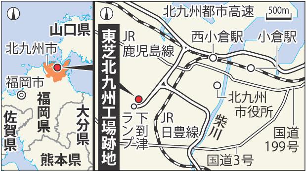 【社会】東芝の北九州工場跡地 分割売却案が浮上 ->画像>8枚
