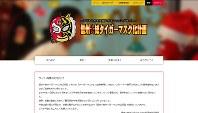 再開した信州☆総タイガーマスク化計画のホームページ