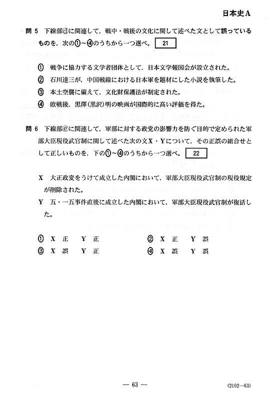【 年】センター試験「日本史A」の解答・分析 …