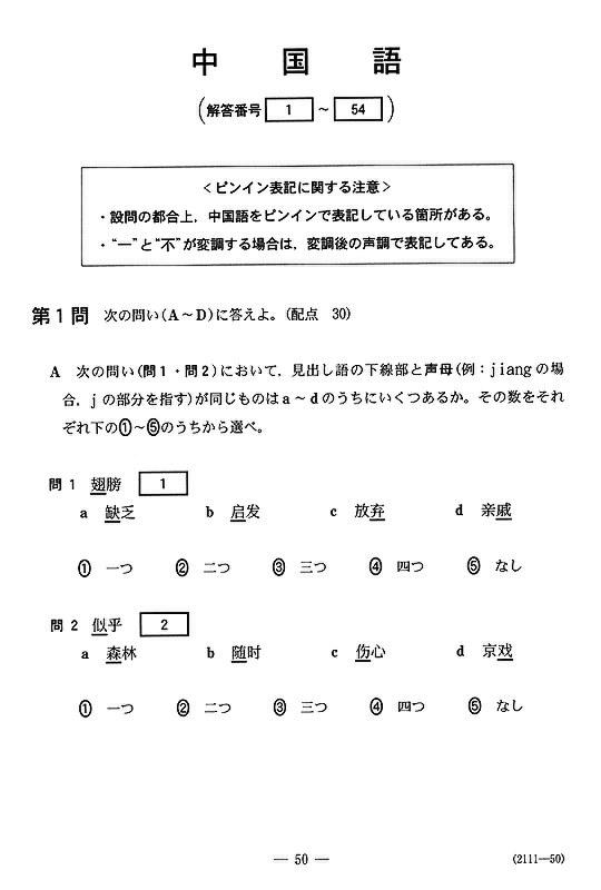 センター試験2018:中国語の問題と解答[写真特集1/28]- 毎日新聞