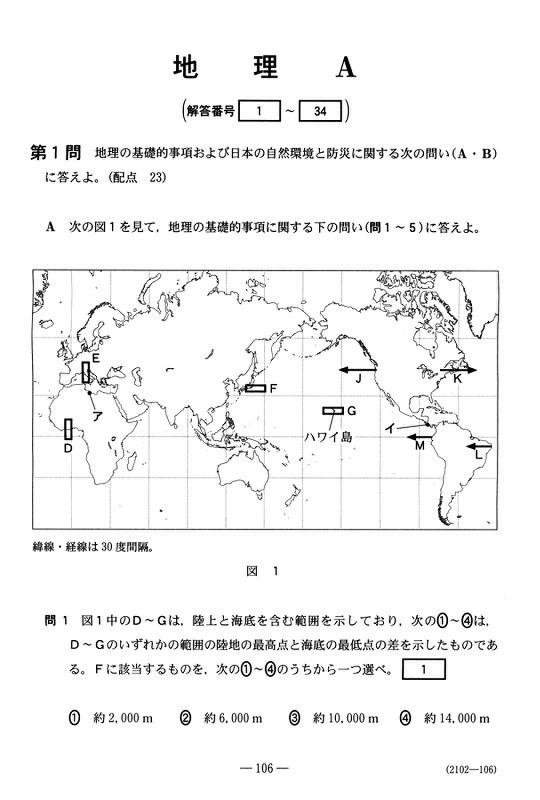 センター試験2018:地理Aの問題と解答[写真特集1/28]- 毎日新聞