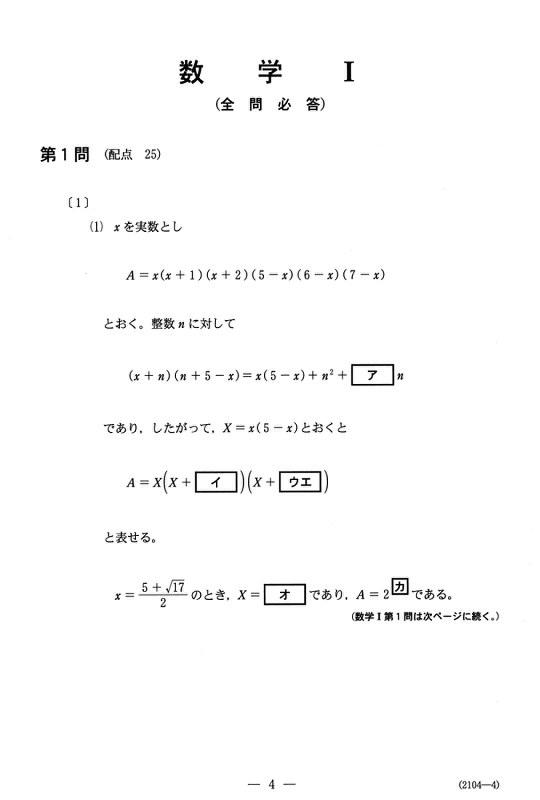 数学Ⅰの問題と解答アクセスランキング編集部のオススメ記事