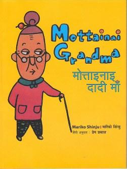 インドで翻訳された絵本「もったいないばあさん」の表紙