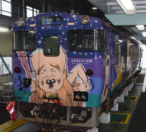 Photo Journal: GeGeGe ghost train