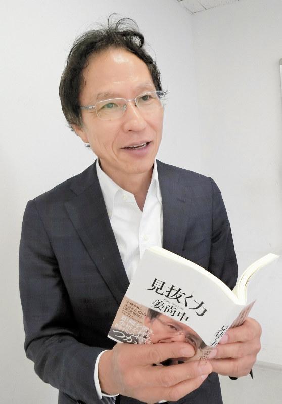 人模様:人生と時代を見抜く哲学 姜尚中さん | 毎日新聞