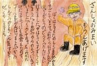 「総務大臣賞」に輝いた松本琉希さんが書いたはがき=日本郵便提供