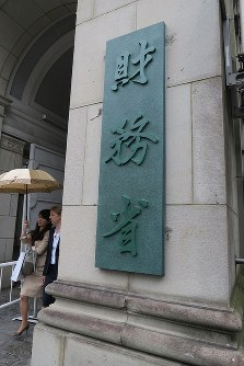 The Finance Ministry sign in Tokyo's Chiyoda Ward is seen in this June 2016 file photo. (Mainichi)
