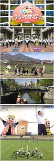 岡山県が製作したラジオ体操動画。(上2つめから)県庁前広場、蒜山高原、倉敷美観地区、知事執務室、美作ラグビー・サッカー場など県内の観光地等で撮影した