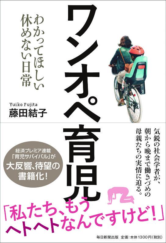 「ワンオペ育児」(毎日新聞出版、1404円)