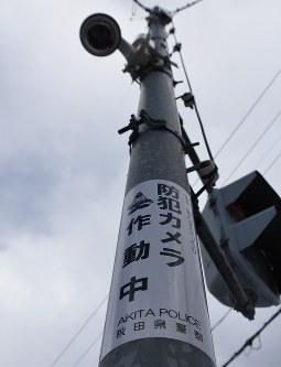 街頭に設置された県警の防犯カメラ。犯罪抑止に一役買っているようだ=秋田市で