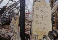 消息を知らせる急ごしらえの伝言板が各地で掲げられていた=神戸市長田区で1995年1月20日過ぎ、長島義明さん撮影
