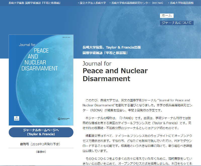 長崎大:アジア初の核軍縮学術誌...