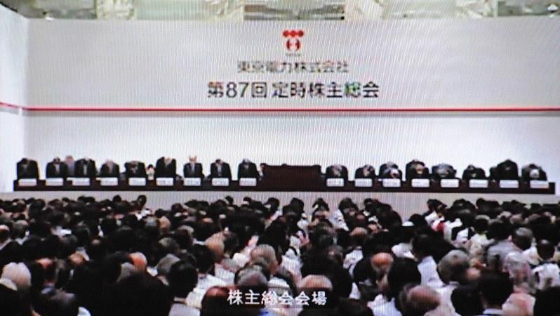 東京電力の株主総会冒頭で頭を下げる幹部ら=東京電力本社のテレビ映像より2011年6月28日、木葉健二撮影