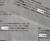 「コレクション」と書くべきところを「これ区書」と同じ誤記をしている複数の議員の視察報告書=岡山市北区で2018年1月18日(該当箇所を強調しています)