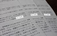 同じ場所に「地下鉄網]」と不自然な記号が記された複数の議員の視察報告書=岡山市北区で2018年1月18日午前11時2分、竹田迅岐撮影