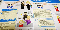 暴力団追放兵庫県民センターが暴力団排除教室で使うパンフレット