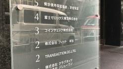 東京都渋谷区のコインチェックが入るビル