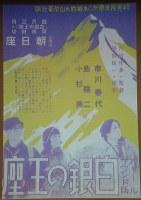 「邦画界未曽有の本格的大山岳豪壮篇(へん)」の文字が躍る「白銀の王座」のポスター。無声映画からトーキーに移行する直前の時期に作られた「オールサウンド版」。セリフは字幕で、BGMが入るようになったという=2018年2月1日午後3時45分、中澤雄大撮影