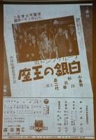 近日公開を予告する「白銀の王座」の広告=2018年2月1日午後3時34分、中澤雄大撮影