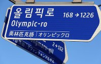 4カ国語で表記された開閉会式会場近くの道路案内=韓国・平昌で2018年1月27日、佐々木順一撮影
