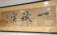「一誠尞」ロビーに掲げられた額。1934年に学長に就任した故長与又郎氏が、野球部長時代に揮毫した。「誠」のつくりの「ノ」はリーグ優勝した時に入れて完成させる=東京都文京区で、岡本同世撮影