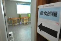 和食を中心とした軽食やリラックスできる空間が提供されるJOC G-Road Station。個別に食事もできるようになっている=韓国・江陵で2018年2月6日午前9時3分、手塚耕一郎撮影