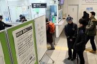 JR北陸線が一部運転を再開し、駅員に問い合わせをする男性(右から2人目)=福井市のJR福井駅で2018年2月8日午前7時49分、幾島健太郎撮影