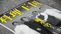 月刊・料理王国2月号の表紙