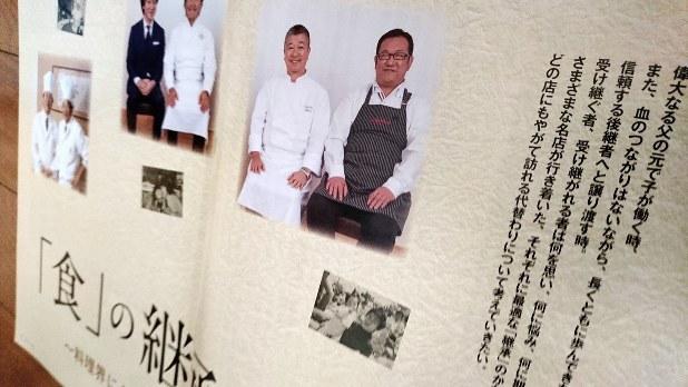 月刊・料理王国2月号より