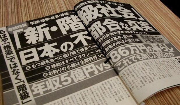 週刊現代の記事