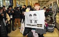 フィギュアスケートの羽生結弦の到着を待つ韓国人のファンら=韓国・仁川国際空港で2018年2月11日、山崎一輝撮影